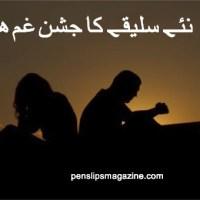 نئے سلیقے کا جشن غم ہے ۔۔۔ نسیم سید