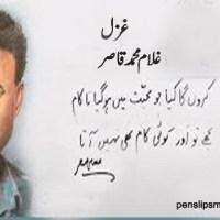 غزل ۔۔۔ غلام محمد قاصر