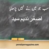 وہ سب جو میں نے نہیں پڑھایا ۔۔۔ اصغر ندیم سید
