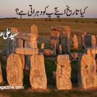 کیا تاریخ اپنے آپ کو دہراتی ہے ۔۔۔ علی عباس جلالپوری