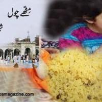 مٹھے چول ۔۔۔ ثمینہ سید