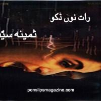 رات نوں ڈکو ۔۔۔ ثمینہ سید