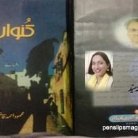 کنواں ۔۔۔ محمود احمد قاضی۔۔۔تبصرہ ۔۔۔ ثمینہ سید