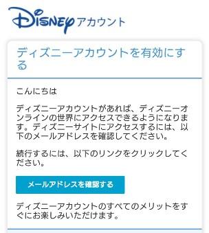 ディズニーデラックス・登録の手順