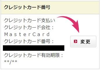 「クレジットカード番号」の項目内の【変更】をタップ