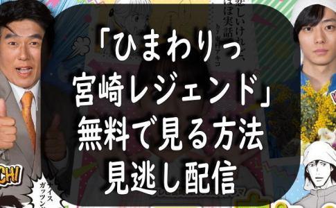 ドラマ「ひまわりっ宮崎レジェンド」見逃し動画フル無料で視聴する方法
