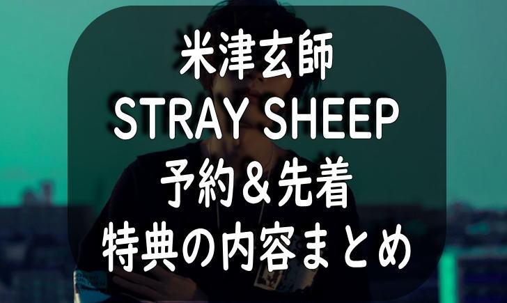 STRAY SHEEP米津玄師アルバム初回限定特典先着まとめAmazon・楽天予約一覧