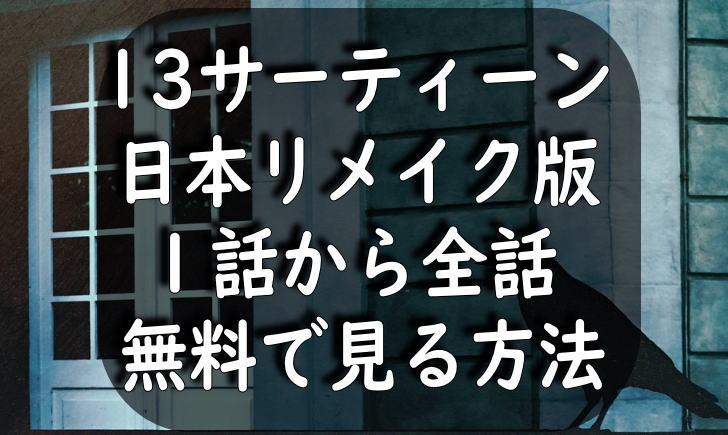 日本版13(サーティーン)見逃しフル動画無料で1話から視聴する方法