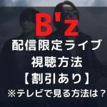 B'z 無観客ライブ配信視聴方法