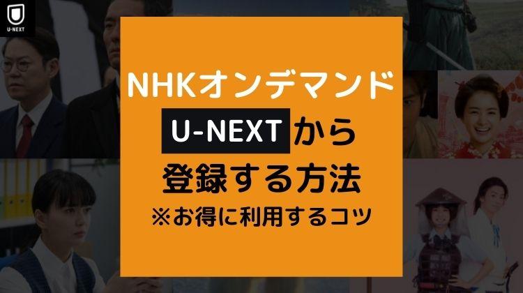 NHKオンデマンド U-NEXTから 登録する方法 ※お得に利用するコツ