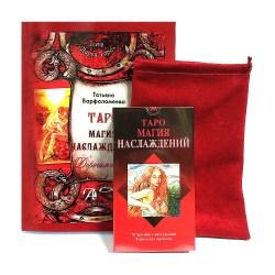 Набор Таро Магия Наслаждений, книга и мешочек