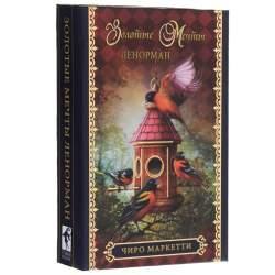 Золотые мечты Ленорман (на русском) | Gilded Reverie Lenormand