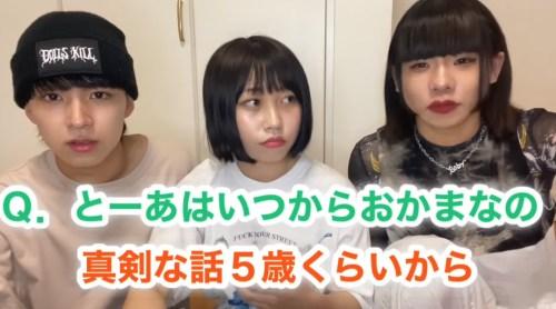 とうあ 東亜 うちら3姉妹 性別 男