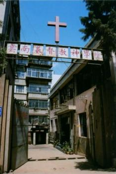 Entrance to the seminary in Kunming, Yunnan