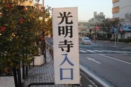 Temple entrance sign