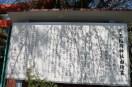 秀玉稲荷神社 4