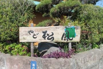 Yadomatsukaze's sign