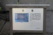 皇居東御苑 29