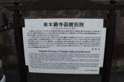 函館 東本願寺 2
