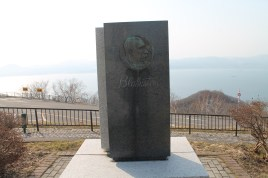 The Blakiston monument