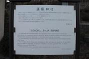 函館 護国神社 1