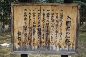 秋田城公園 4