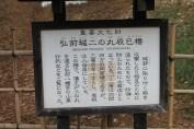 秋田城公園 19