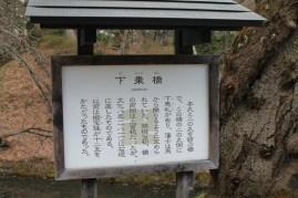 秋田城公園 21