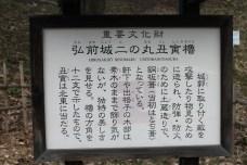 秋田城公園 34