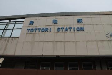 鳥取駅 Sign
