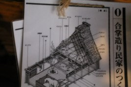 Information on how the houses are built.
