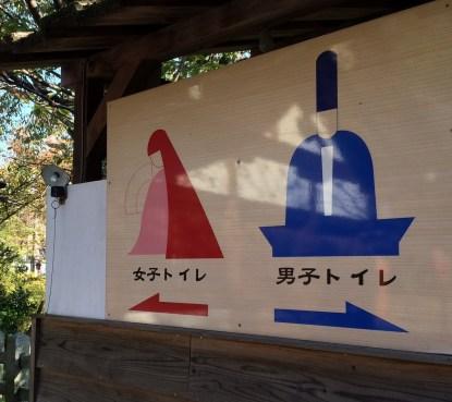 традиционные японские стрелочки, кстати