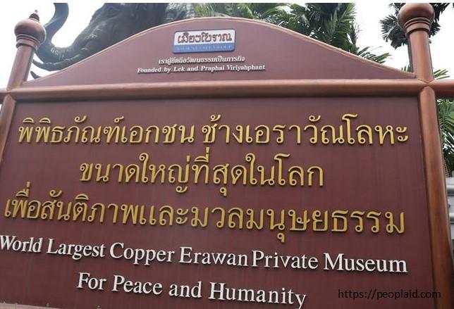 0000 Erawan Museum 3