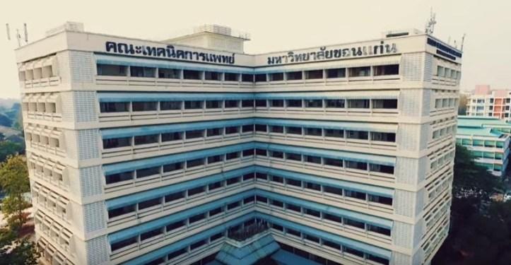 Khon Kaen University Campus 1
