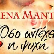 «Όσο αντέχει η ψυχή» της Λένας Μαντά