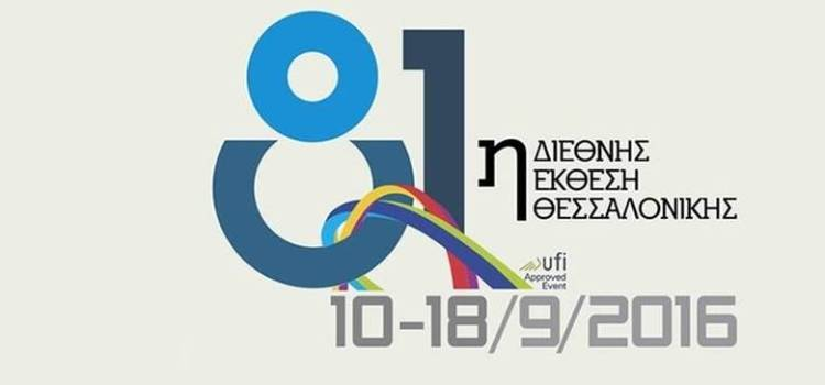 Τα Διεθνή Βραβεία Giuseppe Sciacca στην 81η ΔΕΘ HELEXPO