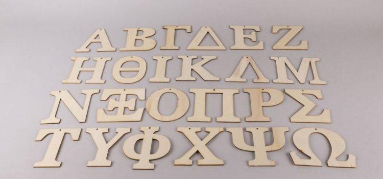 Ελλήνων λεξιλόγιο…