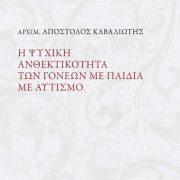 Νέο βιβλίο: »Η ψυχική ανθεκτικότητα των γονέων με παιδιά με αυτισμό»