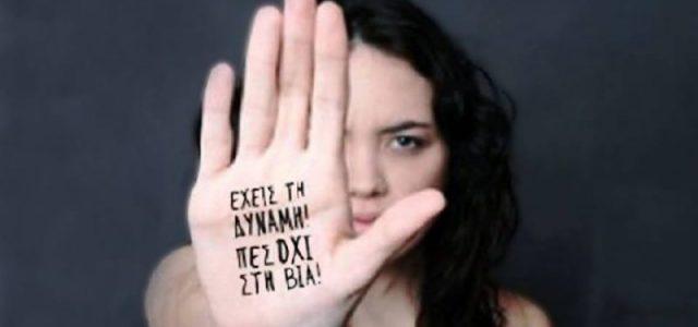 Η βία κατά των γυναικών αυξάνεται παγκοσμίως και το σπίτι θεωρείται το πιο φονικό μέρος