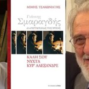 Παρουσίαση του βιβλίου «Γιάννης Σμαραγδής: Ο αρχιτέκτονας της ψυχής» του Δημήτριου Τσακωνιάτη
