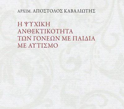 Αρχιμανδρίτης Απόστολος Καβαλιώτης: «Η ψυχική ανθεκτικότητα των γονέων με παιδιά με αυτισμό»