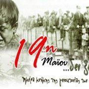 Ιστορικές «μαρτυρίες» από τον επιζήσαντα δάσκαλο Γεώργιο Ανδρεάδη (1883-1973) κατά τη διάρκεια της Γενοκτονίας των Ποντίων