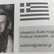Τιμητική διάκριση στο Παγκόσμιο Φιλοσοφικό Φόρουμ της Μαλαισίας – 2019 για την Ελληνίδα Νομικό και Λογοτέχνη Καίτη Καγκαράκη