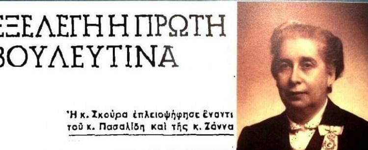 Ελένη Σκούρα Δικηγόρος και πολιτικός. Η πρώτη ελληνίδα που εξελέγη βουλευτής