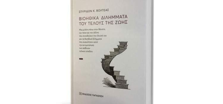 Σπυρίδωνος Κ. Βολτέας: Βιοηθικά Διλήμματα του «Τέλους της Ζωής».