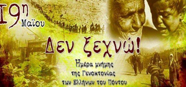 Ημέρα Μνήμης της Γενοκτονίας των Ποντίων: 101 χρόνια από τον ξεριζωμό του Ποντιακού Ελληνισμού