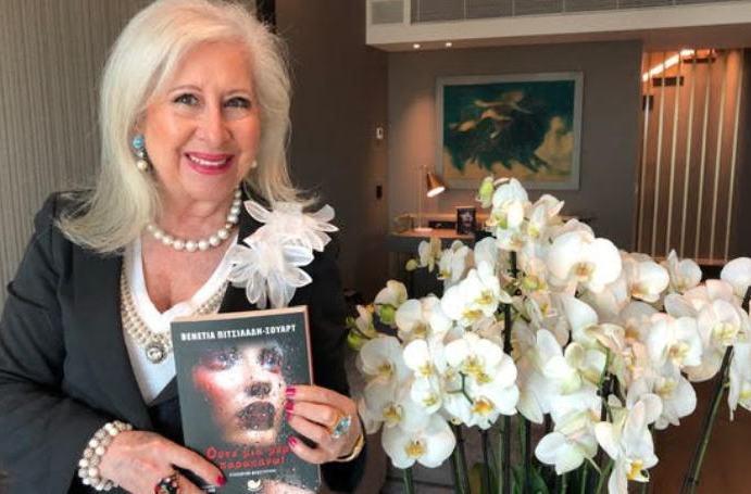 «Ούτε μια μέρα παραπάνω» το νέο βιβλίο της Βενετίας Πιτσιλαδή-Σούαρτ