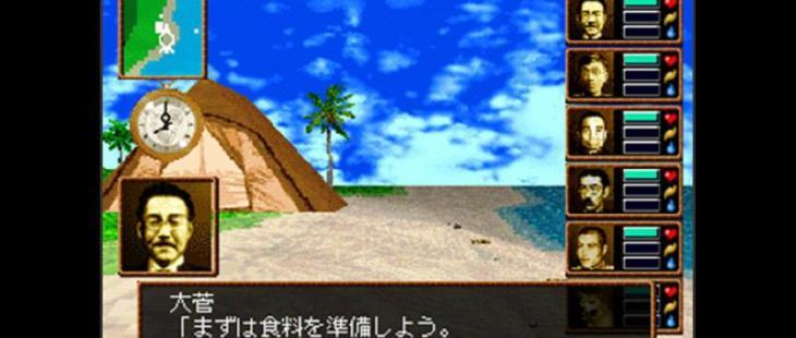 Deserted Island PlayStation 3 Deserted Island_1