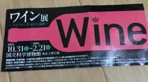 上野でワイン展