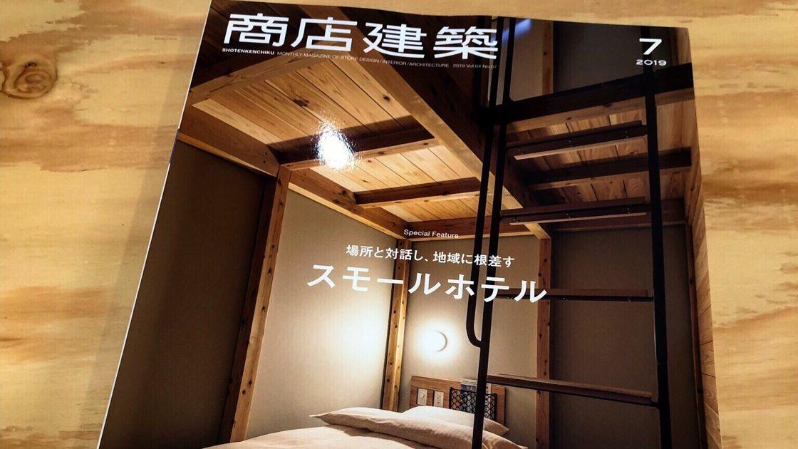 商店建築のヘアサロン特集に、PERCHAが掲載されました!